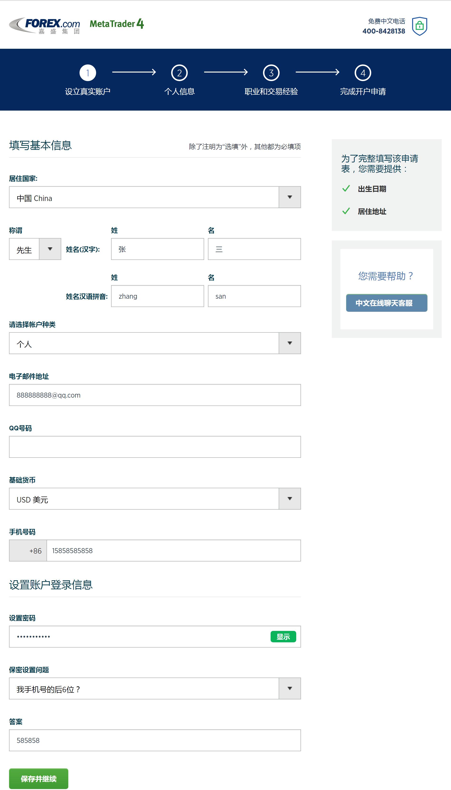 嘉盛FOREX.COM开户 外汇黄金 真实降低交易成本,