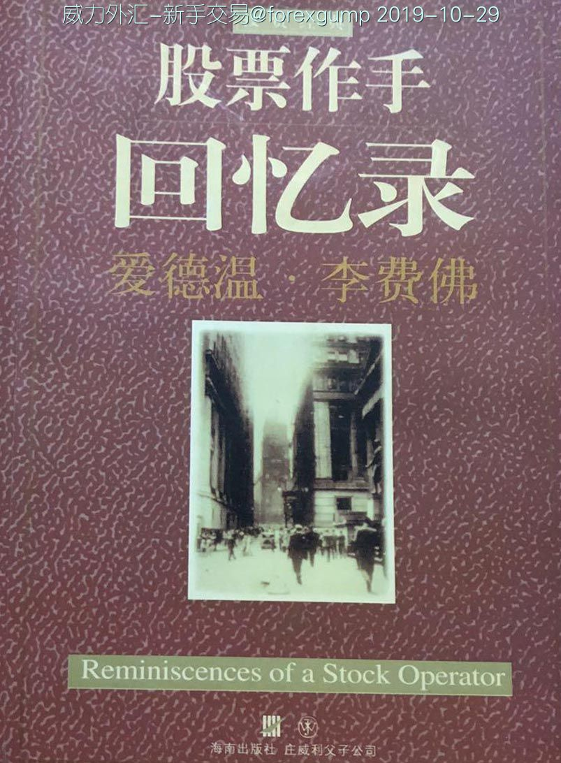 股票作手回忆录Reminiscences of a stock operator,威力社区